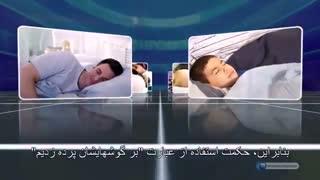 اعجاز قرآن - فعال بودن شنوایی بهنگام خواب