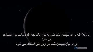 اعجاز قرآن - کروی بودن زمین