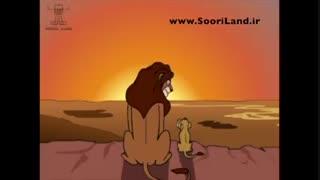 انیمیشن سوریلند - مرض پند