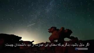 اعجاز قرآن - آسمان بازگرداننده