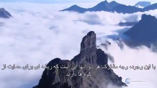 اعجاز قرآن - عملکرد کوه ها