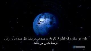 اعجاز قرآن - ستاره کوبنده