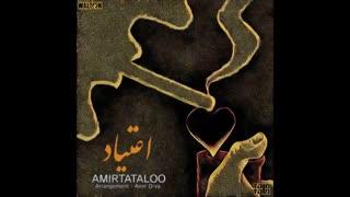 Amir Tataloo - Etiyad