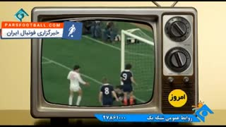 فیلم ؛ نوستالژیک ؛ سالروز زمینی شدن اسطوره آبی ها ، ناصر خان حجازی