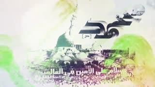 موزیک ویدیو جدید و زیبای یا رسول الله حامد محضرنیا