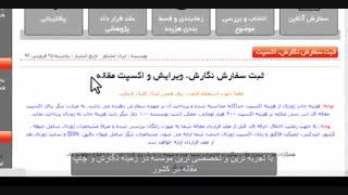 اکسپت و چاپ مقاله www.iran-moshaver.irISI
