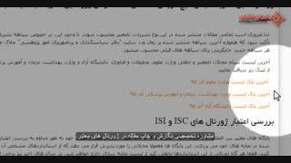 لیست ژورنال های نامعتبر و جعلی وزارت بهداشت www.iran-moshaver.ir