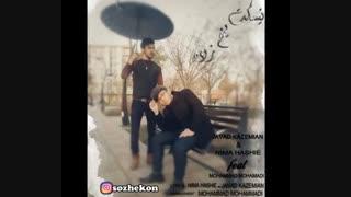 آهنگ جواد کاظمیان(سوژه کن) به اسم نیمکت یخ زده