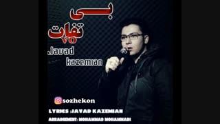 آهنگ جواد کاظمیان(سوژه کن) به اسم بی تفاوت