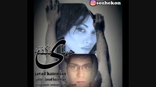 آهنگ جواد کاظمیان(سوژه کن) به اسم حرفای نگفته