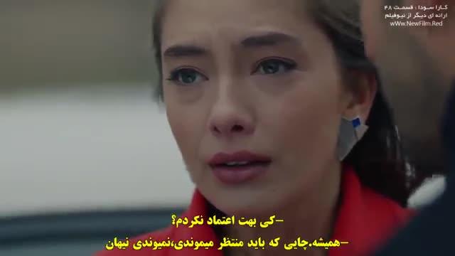 خلاصه قسمت اخر عشق سیاه عشق بی پایان / کارا سودا : قسمت 48 با زیرنویس فارسی - Kara ...