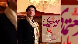 mohammad Motamedi - Yalda | محمد معتمدی - یلدا