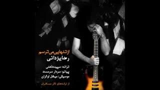 Reza Yazdani - Az Tanhayi Mitarsam