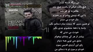 Meysam Ebrahimi - Khab