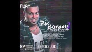 Hamed Pahlan - Zire Baroon 2