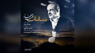 Mohammad Esfahani - Saghf