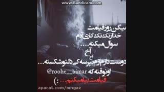 رد تماس_احمد محمدی(مازندرانی)(عشق نومره مبارک)