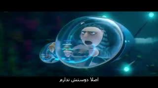 تریلر انیمیشن  Despicable Me 3 همراه با زیرنویس فارسی