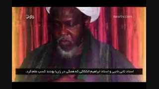 پرسوناژ (45)، شیخ ابراهیم زکزاکی