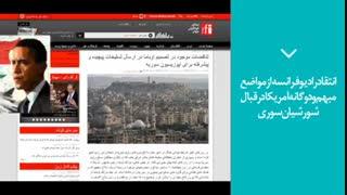 پنجره خبری رسانه ایران | شماره هفتم