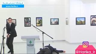 ویدئوی کامل ترور سفیر روسیه در انکارا