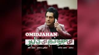 Omid Jahan - Ey Joonom Ey Delbar