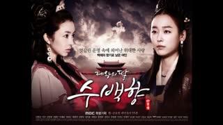 دانلود سریال دختر امپراطور سو بک یانگ Kings Daughter Soo Baek Hyang