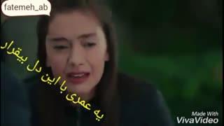 میکس خیلی خیلی زیبای سریال ترکی kara sevda