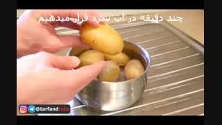 چگونه پوست سیب زمینی پخته (آب پز) را به راحتی جدا کنیم؟