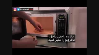 چگونه ماکرویو را به راحتی تمیز کنیم؟