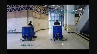 اسکرابر سرنشین دار / نظافت حرفه ای مجتمع ها و پارکینگ ها