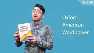 معرفی بهترین دیکشنری های American برای زبان آموزان مبتدی