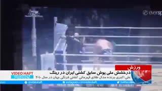 ویدئوهفت| درخشش ملی پوش سابق کشتی ایران در رینگ