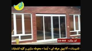 فیلم باغ ویلایی لوکس در ملارد