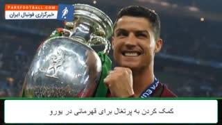 ۷ افتخار بزرگ برای مرد شماره ۷ فوتبال جهان
