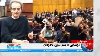 ویدئوهفت|گفتگو باشهرداد روحانی رهبر ارکستر سمفونیک تهران