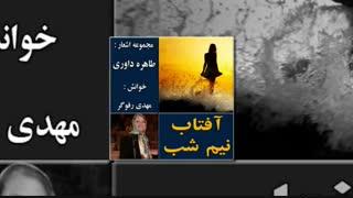 """دکلمه """" مجموعه اشعار آفتاب نیم شب _ طاهره داوری"""