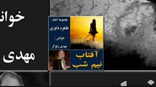 """دکلمه """" مجموعه اشعار آفتاب نیم شب03 _ طاهره داوری"""