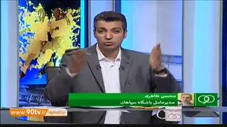 صحبت های مدیرعامل سپاهان درباره حواشی جنجالی بازی با نفت (نود ۱۳ دی)