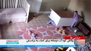 ویدئو هفت  چالش کودک دوساله برای کمک به برادرش