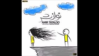 امیر تتلو ( نوازش)