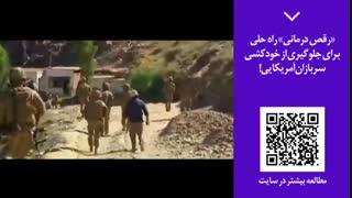 پنجره خبری رسانه ایران | شماره 16