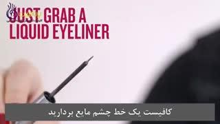 این خط چشم ترسیمی ، چشمان شما را زیباتر می کند