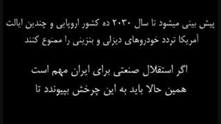 ✔️ نابغه ایرانی