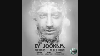 Alishmas Ft Mehdi Jahani - Ey Joonam