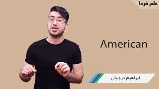 واژه American در زبون انگلیسی  چطوری تلفظ میشه ؟!