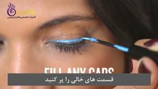 با خط چشم ترکیبی، زیبایی چشمان خود را دو چندان کنید