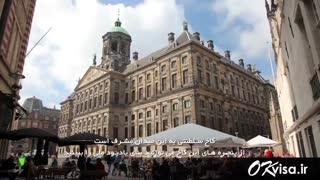 جاذبه های گردشگری امستردام، هلند