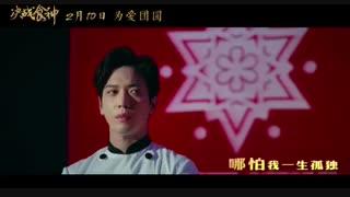 17.01.09 Movie 'Cook Up A Storm'    MV