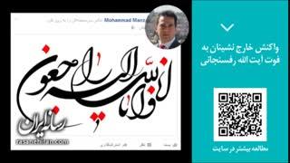 پنجره خبری رسانه ایرن | شماره 19